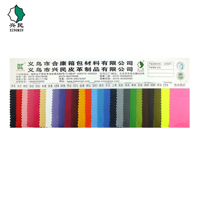 230T斜纹PVC